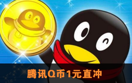 腾讯Q币直冲