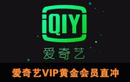 爱奇艺VIP黄金会员直充