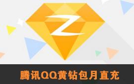腾讯QQ黄钻包月直充