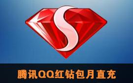 腾讯QQ红钻包月直充