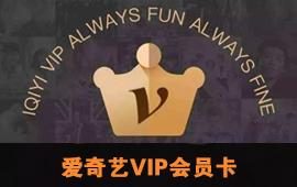 爱奇艺VIP会员卡