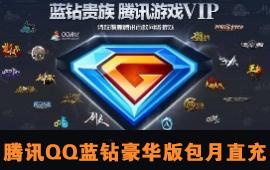 腾讯QQ蓝钻豪华版包月直充