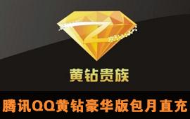 腾讯QQ黄钻豪华版包月直充