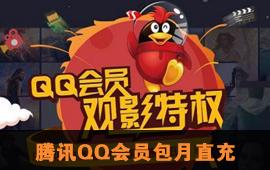 腾讯QQ会员包月直充